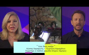 Καραφώτης-Καραχάλιου: Ερμηνεύουν το «Ενός Θεού παιδιά» με την παιδική χορωδία του Σπύρου Λάμπρου