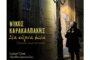 """""""Στα Κίτρινα Φώτα"""": Ο Νίκος Καρακαλπάκης ερμηνεύει L.Cohen"""