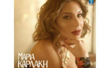 """""""Κάτι δεν κάναμε καλά"""": Το νέο τραγούδι της Μαρίας Καρλάκη σε μουσική Γιάννη Ζουγανέλη"""