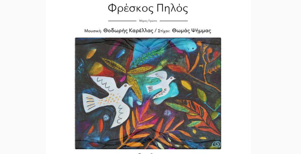 Μέλισσες και Λύκοι: Το νέο τραγούδι του Αστέρη Κωνσταντίνου που κυκλοφορεί από τον Μετρονόμο