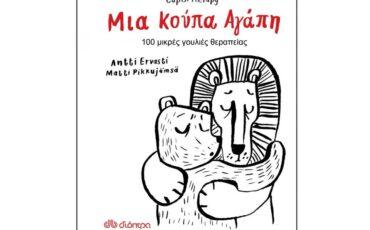 Μια Κούπα Αγάπη: Κερδίστε δύο βιβλία από τις Εκδόσεις Διόπτρα