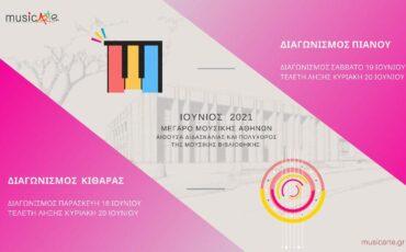 Η Μουσική Εκπαιδευτική Ομάδα musicArte πραγματοποιεί τον προσεχή Ιούνιο πανελλήνιους διαγωνισμούς Πιάνου και Κιθάρας