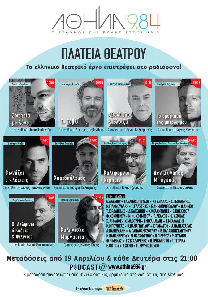 Το ελληνικό θεατρικό έργο επιστρέφει στο ραδιόφωνο!