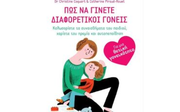 """Κυκλοφόρησε από τις Εκδόσεις Gema το βιβλίο των Κριστίν Κοκάρ-Κατρίν Πιρό-Ρουέ """"Πώς να γίνετε διαφορετικοί γονείς"""""""