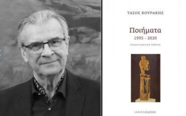 «Ποιήματα 1995 - 2020»: Διαδικτυακή παρουσίαση του νέου βιβλίου του Τάσου Κουράκη από τον Ιανό