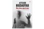 """""""Θα γίνω σκιά σου"""": Διαδικτυακή παρουσίαση του βιβλίου της Αγγελικής Νικολούλη από τον Ιανό"""