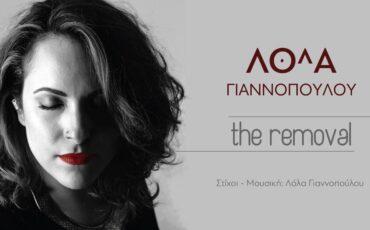 """The removal"": Το νέο τραγούδι της Λόλας Γιαννοπούλου"