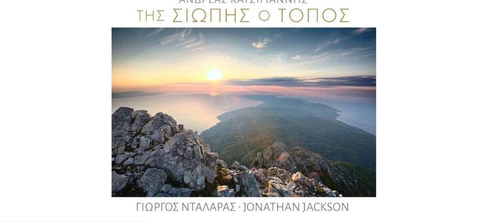 Της Σιωπής ο Τόπος: Ερμηνεύουν οι Γιώργος Νταλάρας και Jonathan Jackson