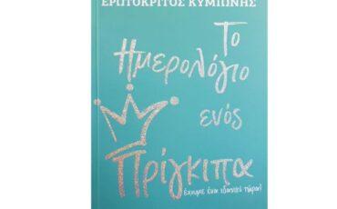 """""""Το Ημερολόγιο ενός Πρίγκιπα"""" του Ερωτόκριτου Κυμιωνή: Κερδίστε από ένα αντίτυπο"""