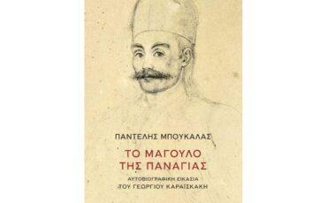 «Το μάγουλο της Παναγιας. Αυτοβιογραφική εικασία του ΓΕΩΡΓΙΟΥ ΚΑΡΑΪΣΚΑΚΗ»-Διαδικτυακή παρουσίαση από τον Ιανό