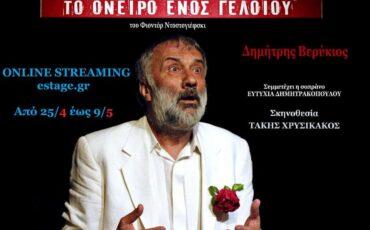 «Το όνειρο ενός γελοίου» του Φ. Ντοστογιέφσκι με τον Δημήτρη Βερύκιο σε on line streaming από το estage.gr