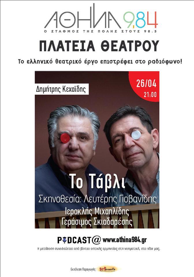 """To Tάβλι"" του Δημήτρη Κεχαίδη: Θα μεταδοθεί την Δευτέρα 26 Απριλίου από τον Αθήνα 9.84"
