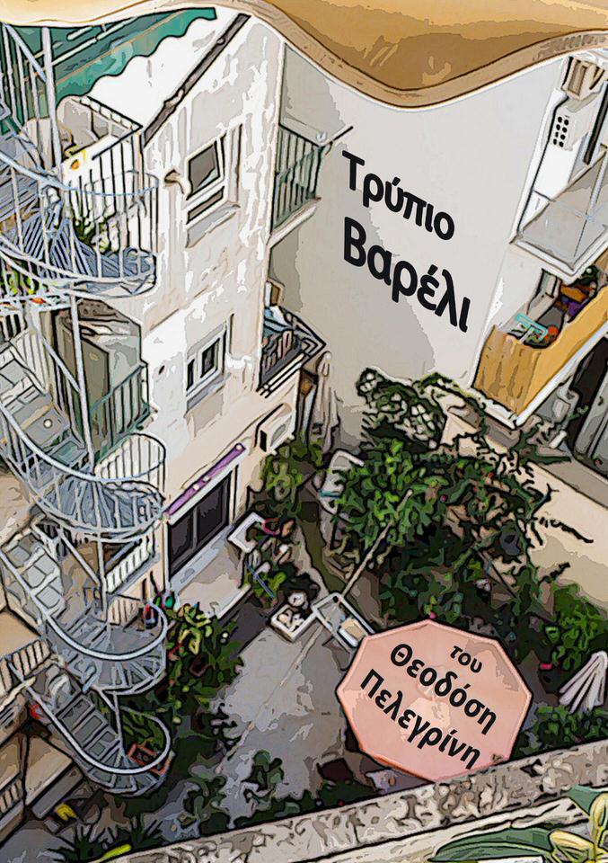 """""""Το τρύπιο Βαρέλι"""" του Θεοδόση Πελεγρίνη έρχεται σε online streaming"""