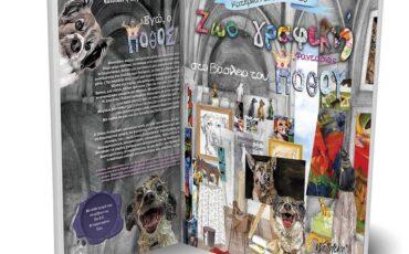 Ζωο…γραφική Φαντασίας στο Βασίλειο του Πόθου: Διαδικτυακή παρουσίαση του βιβλίου της Κατερίνας Παπαποστόλου από τον Ιανό