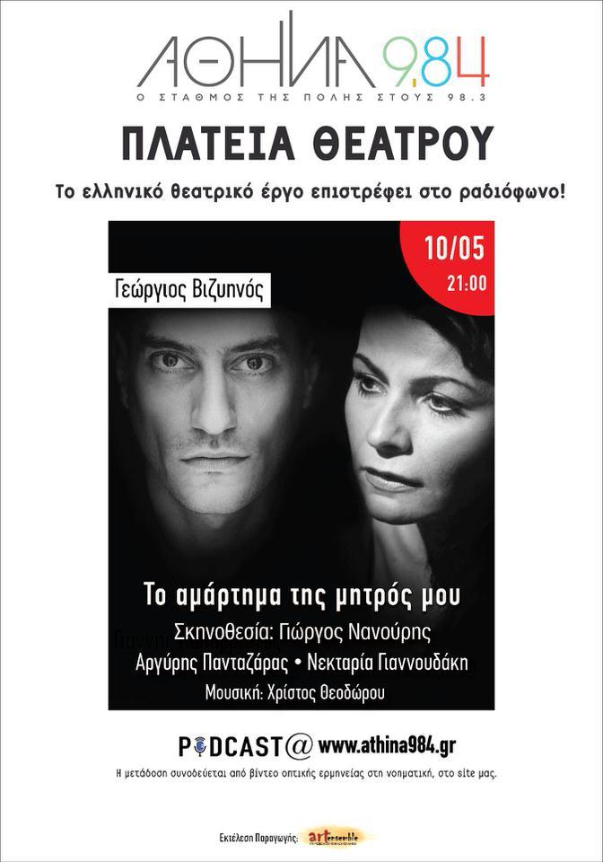 """""""Το αμάρτημα της μητρός μου"""": Το έργο του Γεωργίου Βιζυηνού θα μεταδοθεί από τον 9.84"""