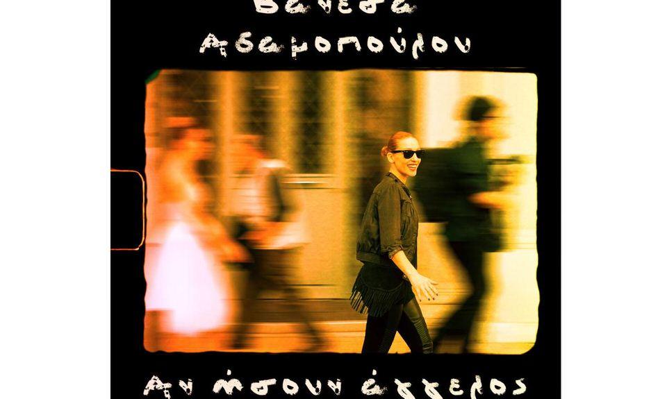 """Νέα Κυκλοφορία: Η Βανέσα Αδαμοπούλου με την επανεκτέλεση του τραγουδιού """"Αν Ήσουν Άγγελος"""""""