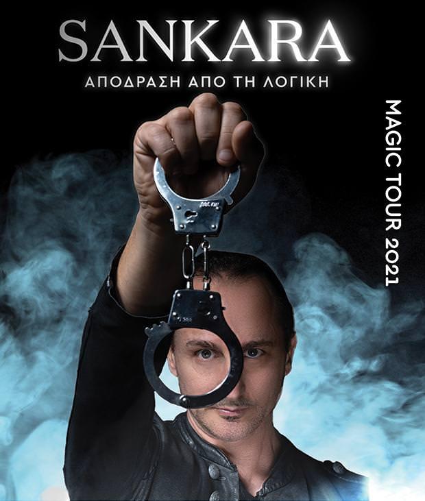 """""""Απόδραση από τη Λογική"""": Ο κορυφαίος Έλληνας μάγος Σανκάρα με την ομάδα του επιστρέφουν με το νέο show"""