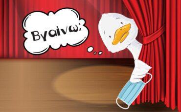 Το Ασχημόπαπο: Καλοκαιρινή περιοδεία από την παιδική σκηνή Φώτη Σπύρου