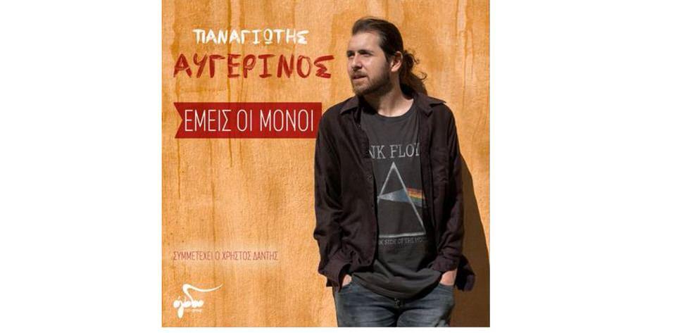 """Νέο digital album: O Παναγιώτης Αυγερινός ερμηνεύει το """"Εμείς οι μόνοι"""""""