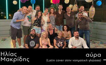 """""""Αύρα"""": Latin cover στη νοηματική γλώσσα σε συνεργασία με τη σχολή Κρατύλος από τον Ηλία Μακρίδη"""