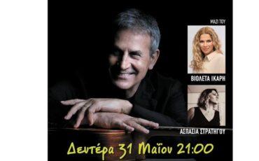 Ο Γιώργος Νταλάρας στο Θέατρο Άλσος στις 31 Μάϊου