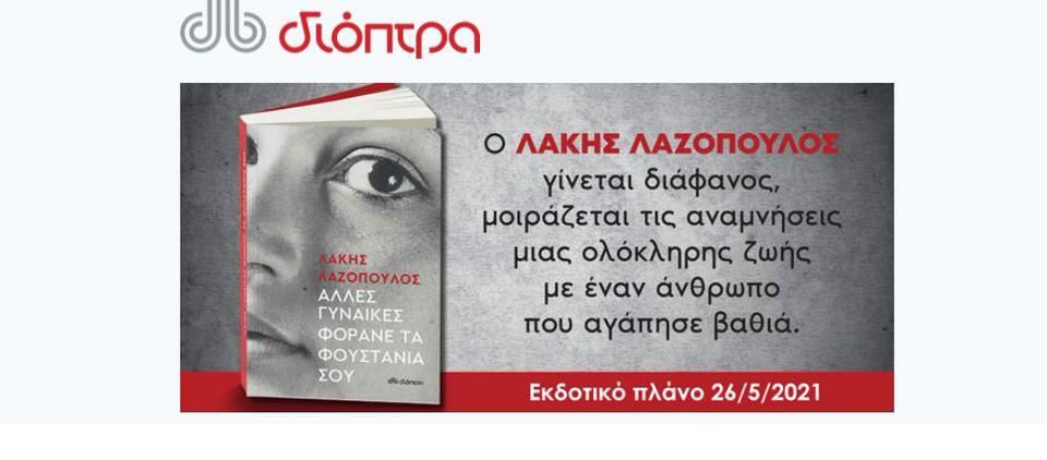 Τα νέα βιβλία που θα ταξιδέψουν μαζί σας στις παραλίες από τις Εκδόσεις Διόπτρα!