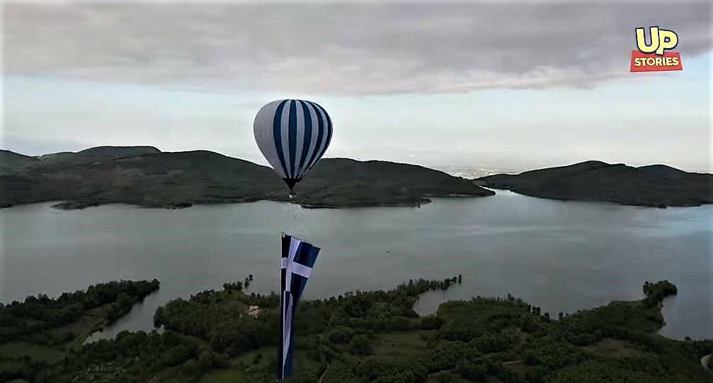 Λίμνη Πλαστήρα: Η συγκλονιστική έπαρση της μεγαλύτερης Ελληνικής σημαίας στον κόσμο με αερόστατο!