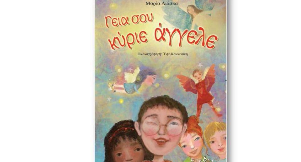 Γεια σου κύριε Άγγελε: Το νέο βιβλίο της Μαρίας Λιάσκα κυκλοφορεί από τις Εκδόσεις Πορφύρα