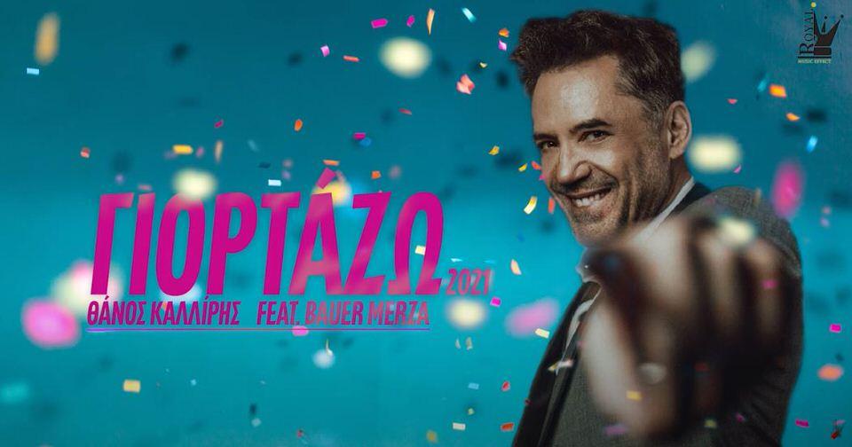 """Ο Θάνος Καλλίρης παρουσιάζει το άκρως καλοκαιρινό Remix της γνωστής του επιτυχίας """"Γιορτάζω"""""""