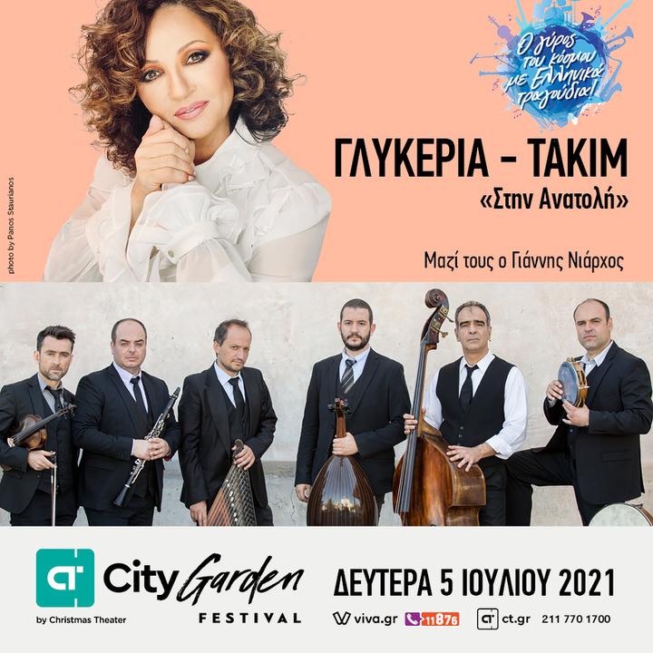 Γλυκερία-Τακίμ-Στην Ανατολή: CT GARDEN FESTIVAL by Christmas Theater