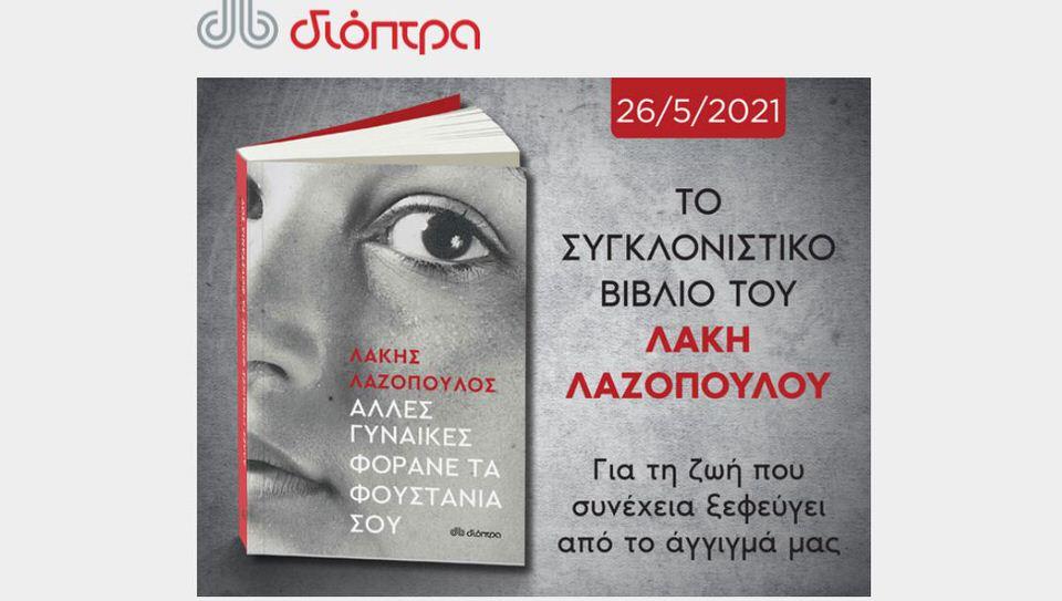 Το συγκλονιστικό βιβλίο του Λάκη Λαζόπουλου κυκλοφορεί από τις εκδόσεις Διόπτρα στις 26 Μαΐου