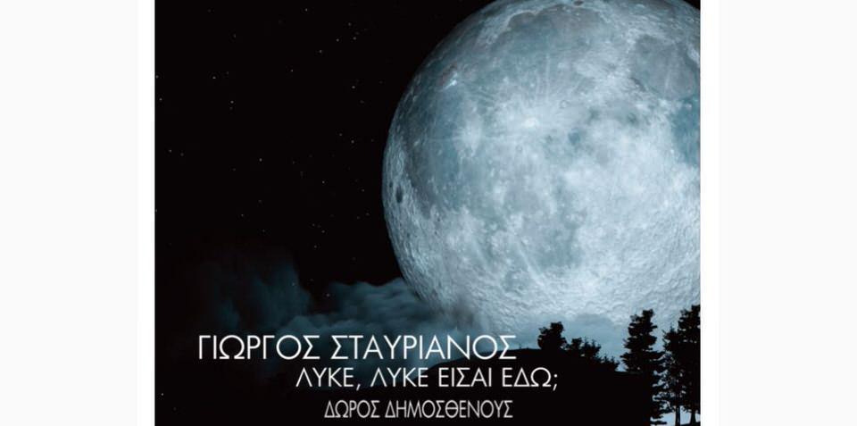 «Λύκε, λύκε είσαι εδώ;»: Το νέο τραγούδι του Γιώργου Σταυριανού