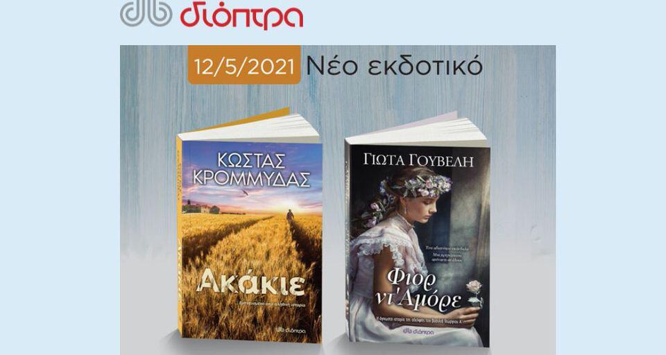 Βιβλία που θα σας ταξιδέψουν τον Μάιο από τις εκδόσεις Διόπτρα!