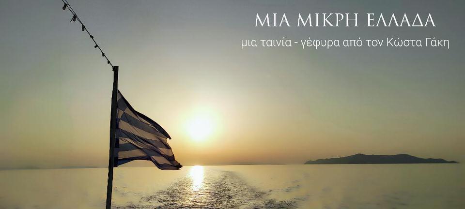 """""""Μια μικρή Ελλάδα"""": Μια """"Ταινία - Γέφυρα"""" από τον Κώστα Γάκη"""