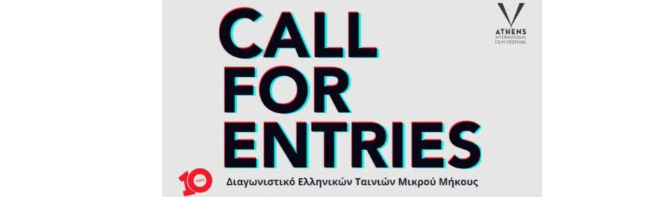 Οι Νύχτες Πρεμιέρας γιορτάζουν 10 χρόνια Ελληνικές Ταινίες Μικρού Μήκους και σας προσκαλούν να καταθέσετε τις ιστορίες σας