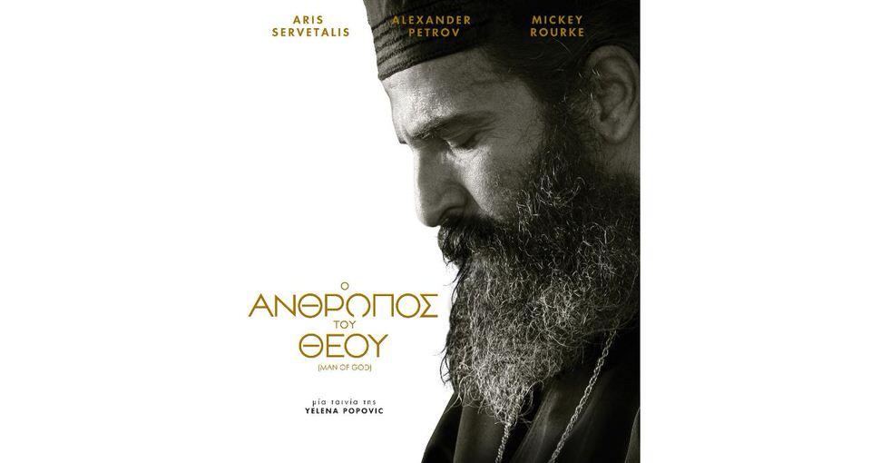 """Η ταινία """"Ο Άνθρωπος του Θεού"""" από 26 Αυγούστου στους κινηματογράφους"""