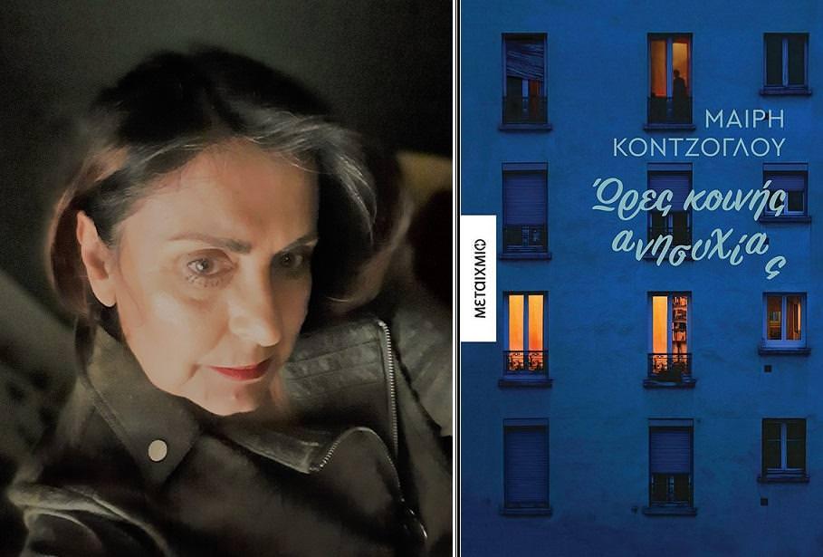 """""""Ώρες κοινής ανησυχίας"""": Διαδικτυακή παρουσίαση του βιβλίου της Μαίρης Κόντζογλου από τον Ιανό"""