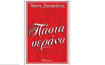 Το καταιγιστικό μυθιστόρημα του Τάκη Ζαχαράτου κυκλοφορεί στις 9 Ιουνίου και θα σας εκπλήξει!
