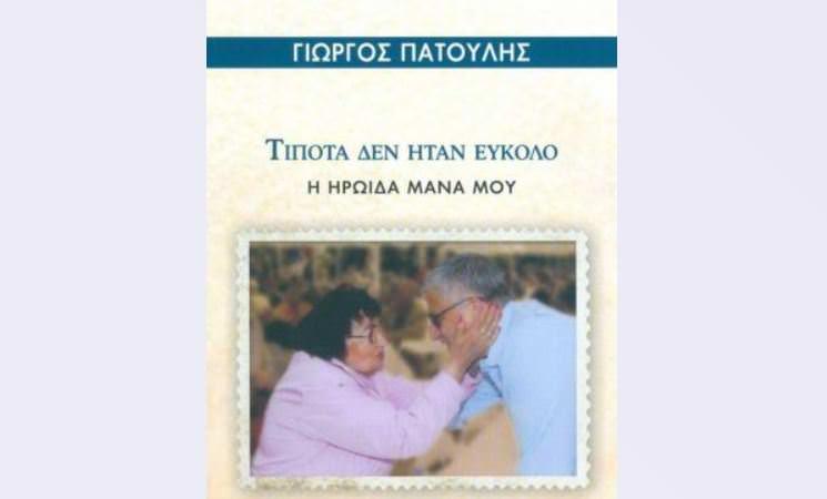 """""""Τίποτα δεν ήταν εύκολο – Η ηρωίδα μάνα μου""""-Διαδικτυακή παρουσίαση του βιβλίου του Γιώργου Πατούλη"""