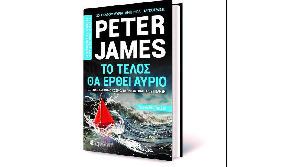 Νέο βιβλίο έρχεται από τον Βρετανό συγγραφέα των Νο1 Best sellers, Peter James!