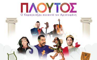 Πλούτος: Ο Καραγκιόζης συναντά τον Αριστοφάνη!