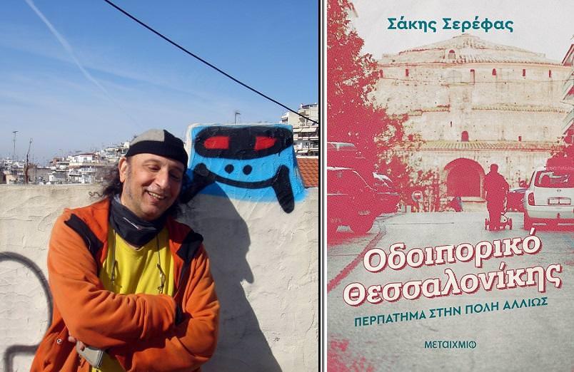 «Οδοιπορικό Θεσσαλονίκης»: Διαδικτυακή παρουσίαση του βιβλίου του Σάκη Σερέφα από τον Ιανό
