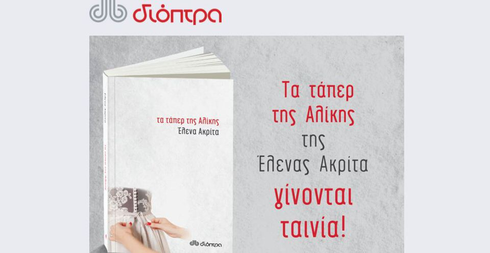 """""""Τα τάπερ της Αλίκης"""" της Έλενας Ακρίτα από τις εκδόσεις Διόπτρα μεταφέρονται στον κινηματογράφο!"""