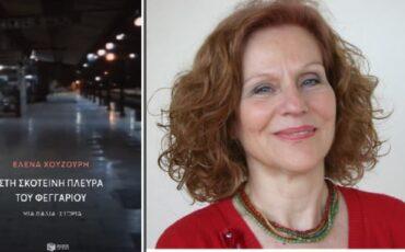 «Στη σκοτεινή πλευρά του φεγγαριού»: Διαδικτυακή παρουσίαση του βιβλίου της Έλενας Χουζούρη από τον Ιανό