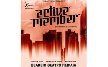 ΟιActive Member την Παρασκευή 16 Ιουλίου στο Βεάκειο Θέατρο