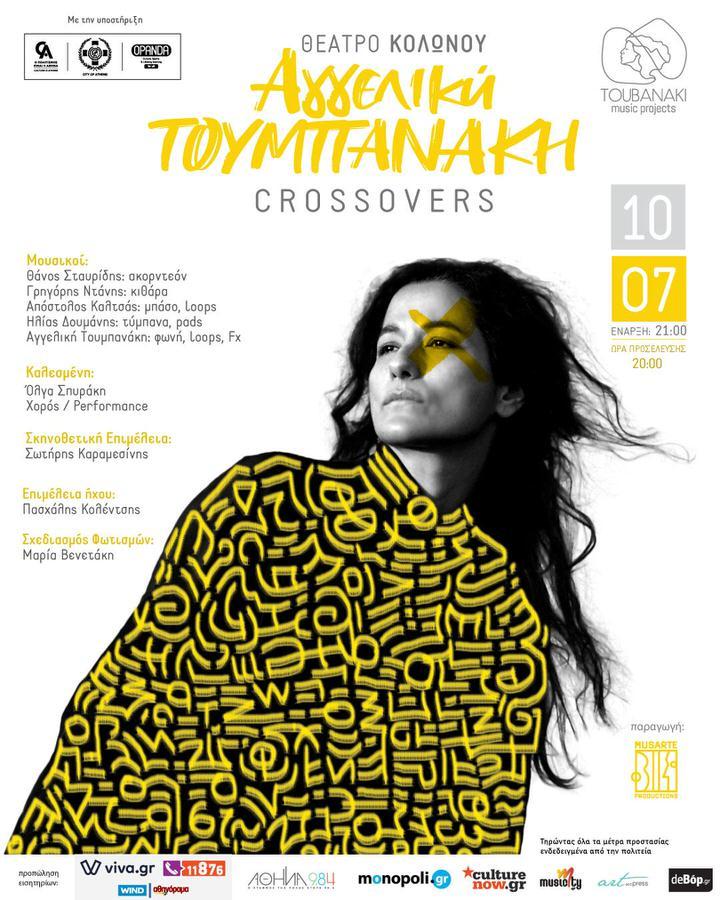 Η World Jazz βοκαλίστρια και performer Αγγελική Τουμπανάκη στο Θέατρο Κολωνού στις 10 Ιουλίου