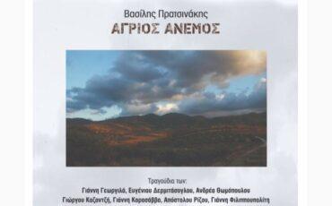 Νέο άλμπουμ: Ο Βασίλης Πρατσινάκης παρουσιάζει τον Άγριο Άνεμο