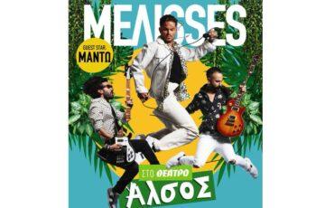 Οι ΜΕΛΙSSES για πρώτη φορά στο Θέατρο Άλσος στις 12 και 13 Ιουλίου