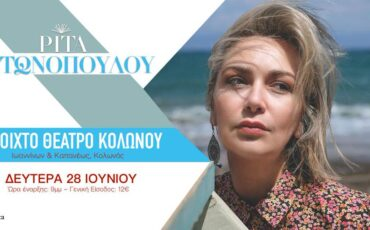 Η Ρίτα Αντωνοπούλου στο Ανοιχτό Θέατρο Κολωνού στις 28 Ιουνίου