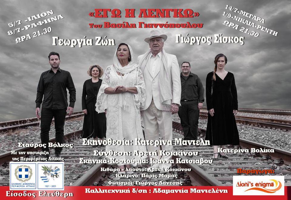 """""""Εγώ η Λένγκω"""" του Βασίλη Γιαννόπουλου σε παραστάσεις Δήμων ανά την Αττική"""